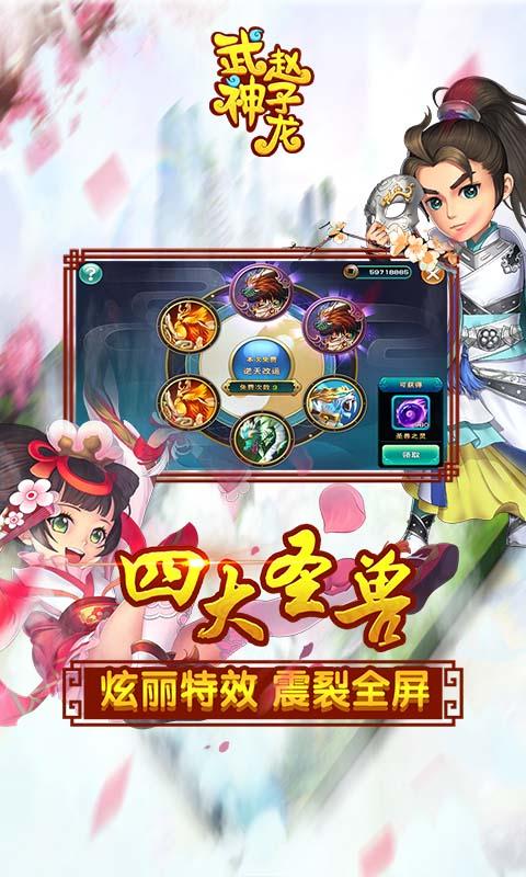 武神赵子龙截图2