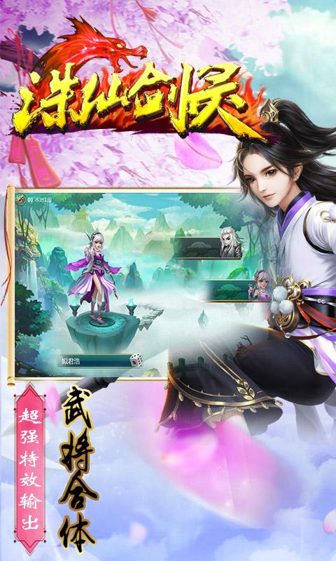 诛仙剑灵截图4