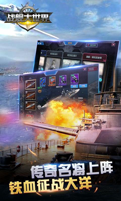 战舰大世界GM版 截图2