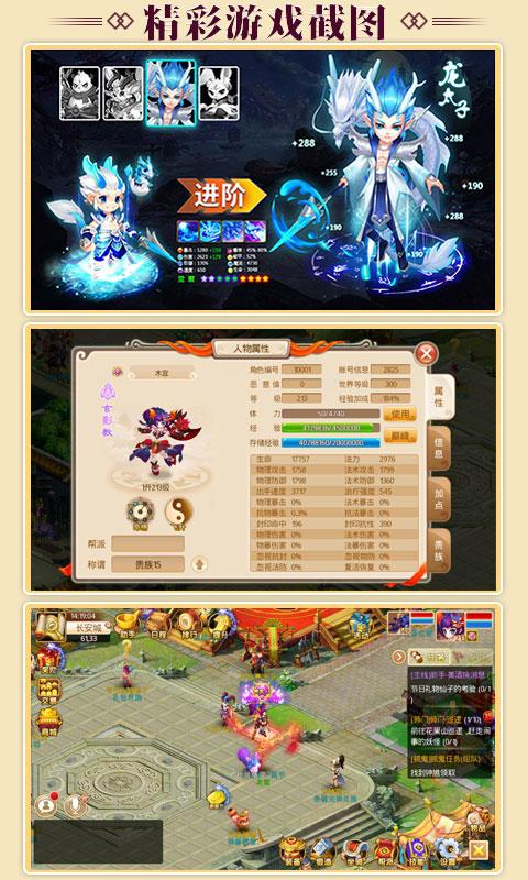 大梦仙游BT版 截图5