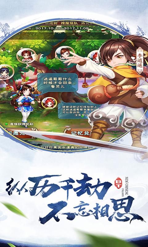 仙剑情缘10元版截图5