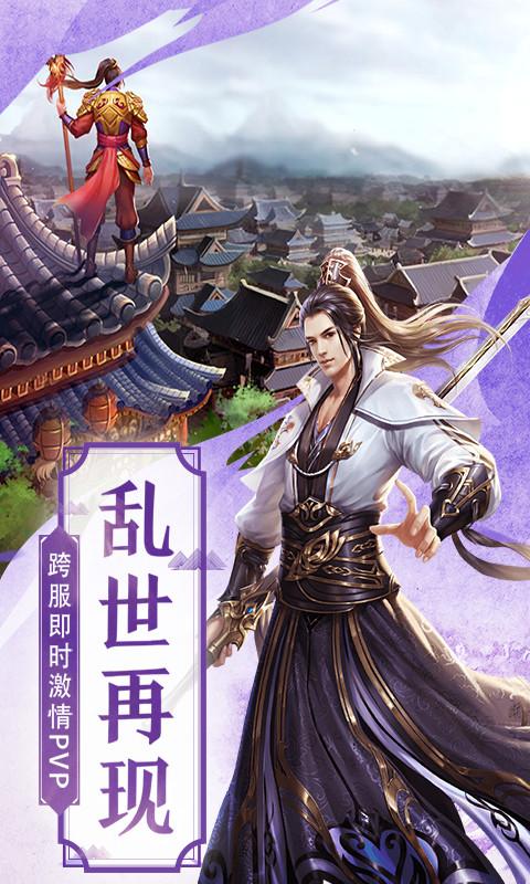 仙魂九剑BT版 截图5