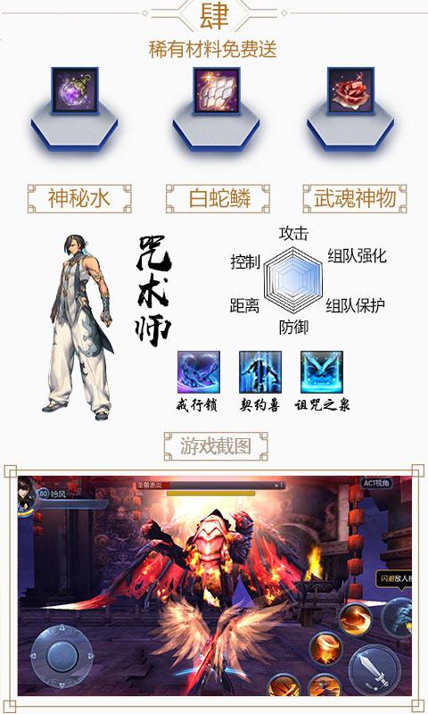 灵剑满VIP版 截图5