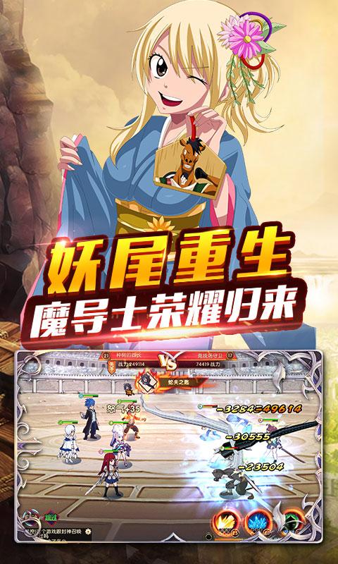 妖尾2-魔导少年满VIP版 截图1