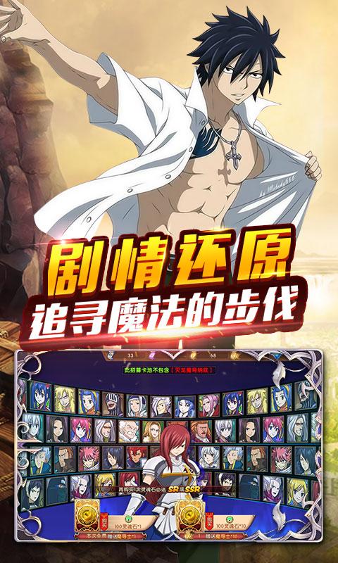 妖尾2-魔导少年满VIP版 截图4