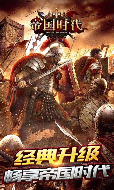 帝国时代:罗马复兴截图1