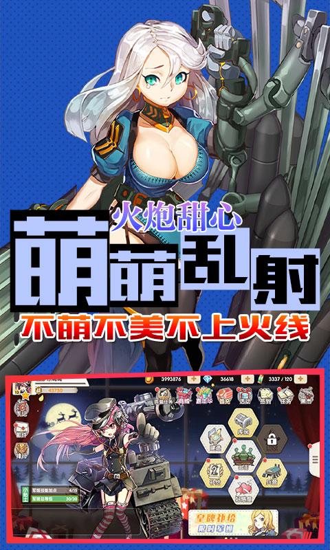 超次元兵器少女星耀版截图3