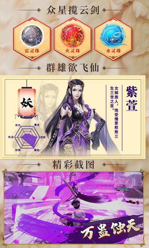 仙剑3之邪剑仙BT版 截图4