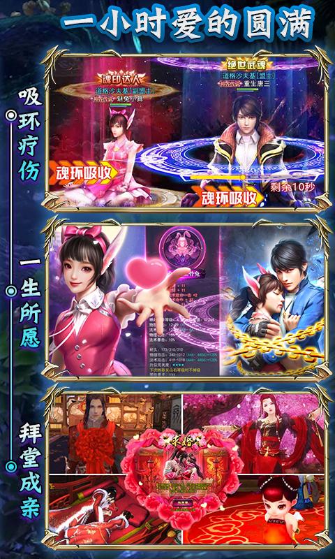 紫青斗罗满V版截图5