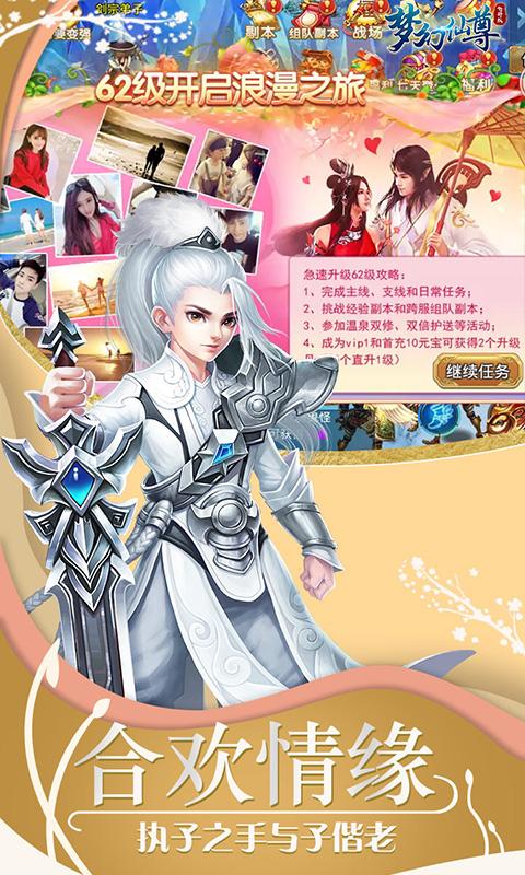 梦幻仙尊BT版 截图5