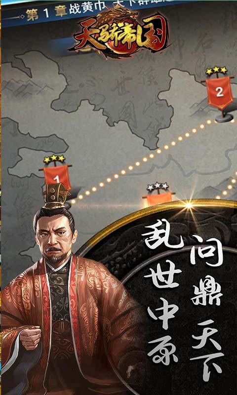 天骄帝国折扣版 截图4