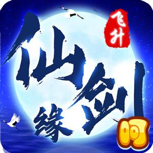 仙剑缘-飞升版