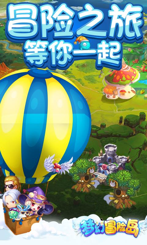 梦幻冒险岛截图1