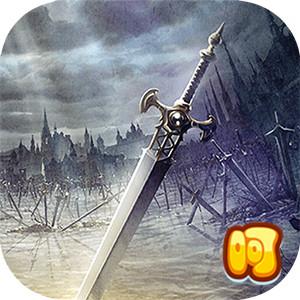 永恒之剑-GM