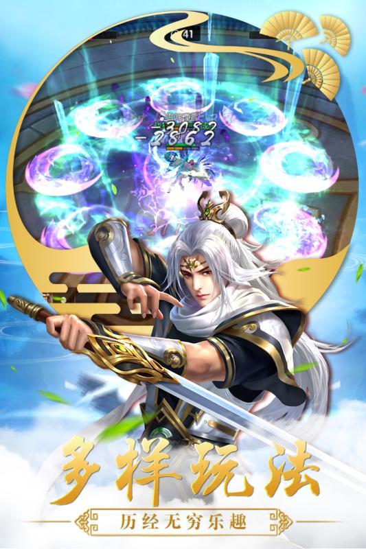 神剑启缘截图3
