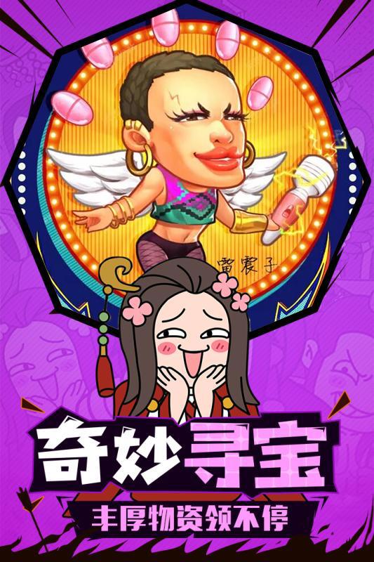 鬼畜作妖记BT版 截图5