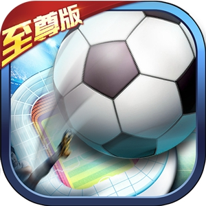 荣耀足球至尊版