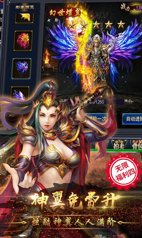 烈火战神无限版截图4