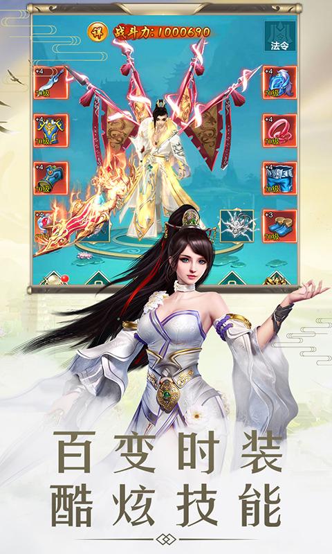 仙剑诛魔GM版截图2