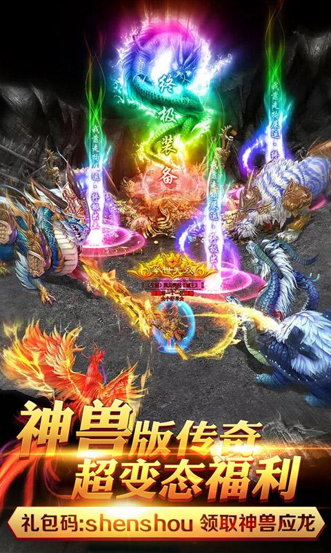 战神世界-超变福利版截图1
