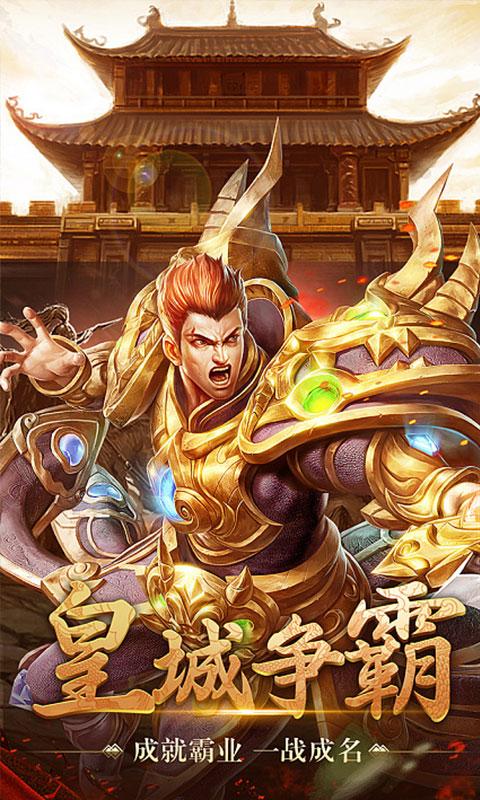 龙战沙场无限版游戏封面