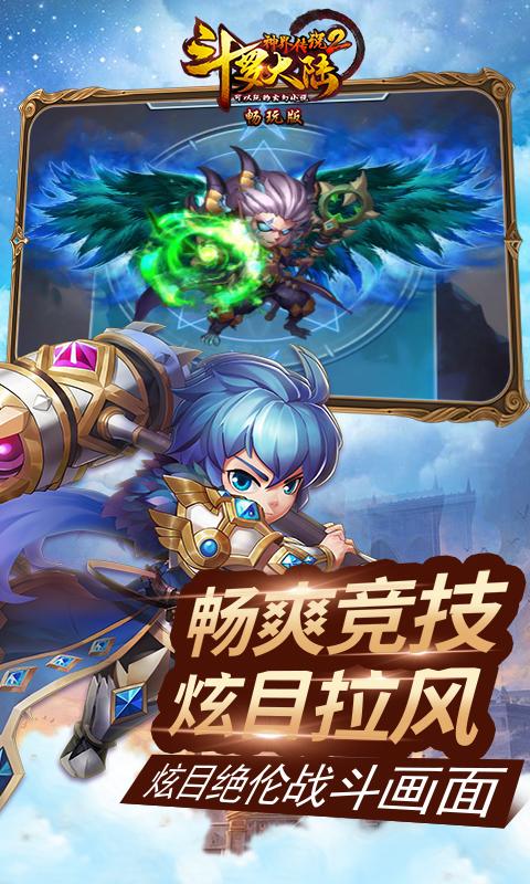斗罗大陆神界传说2BT截图3