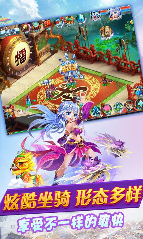 梦幻三界商城版截图2