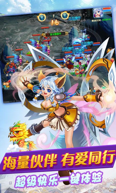 梦幻三界商城版截图4
