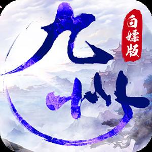 九州BT-白嫖
