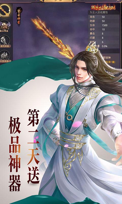 剑雨江湖至尊版截图2