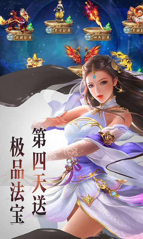 剑雨江湖至尊版截图4