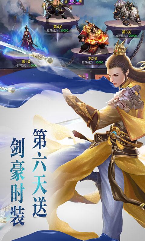 剑雨江湖至尊版截图5