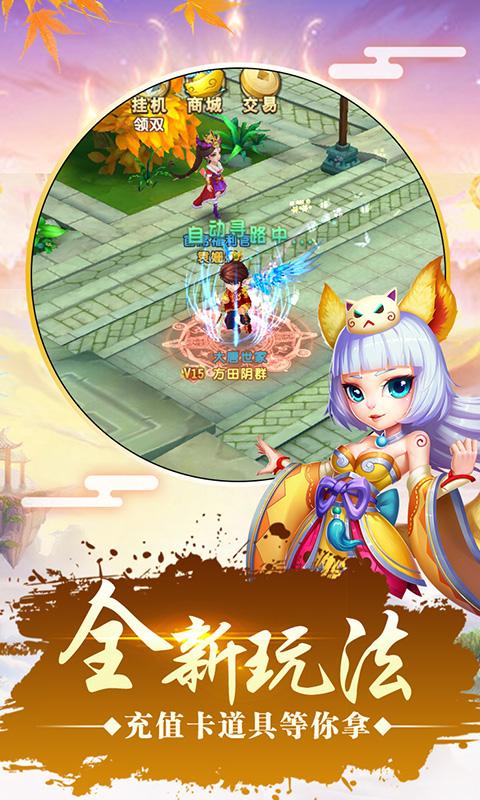仙灵世界(梦2-新职业)截图5