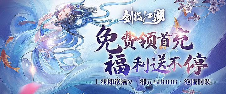 剑指江湖(国战版)