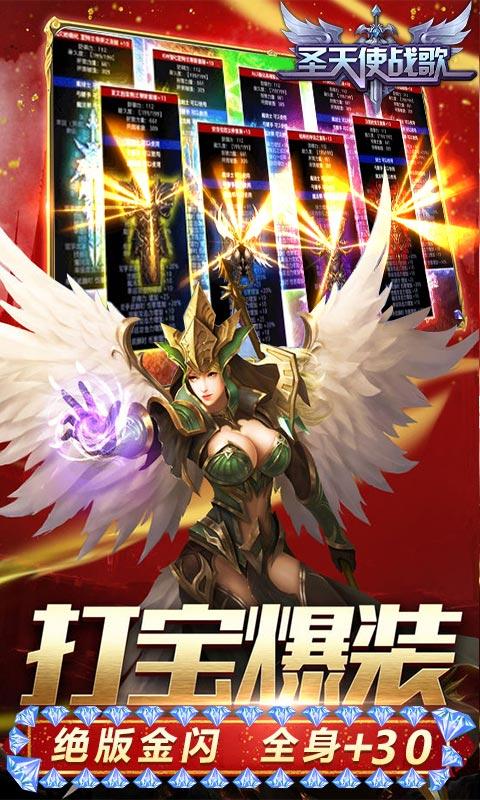 圣天使战歌(奇迹复刻)截图4