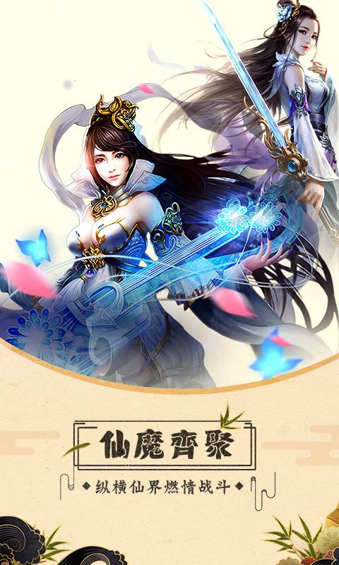 诛仙封神传-斩妖录截图2