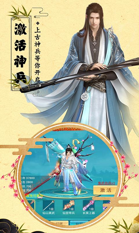 诛仙封神传-斩妖录截图4