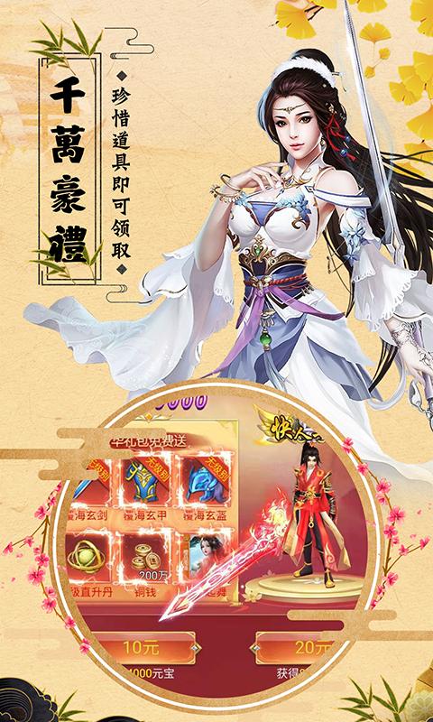 诛仙封神传-斩妖录截图5