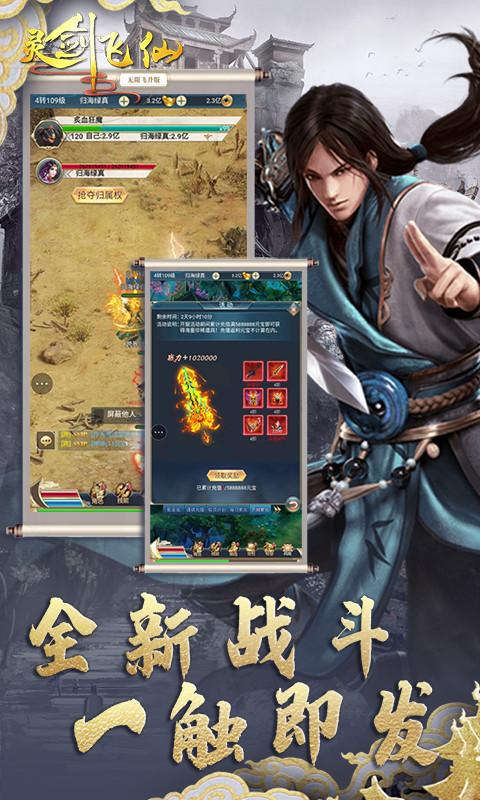 灵剑飞仙飞升版截图2