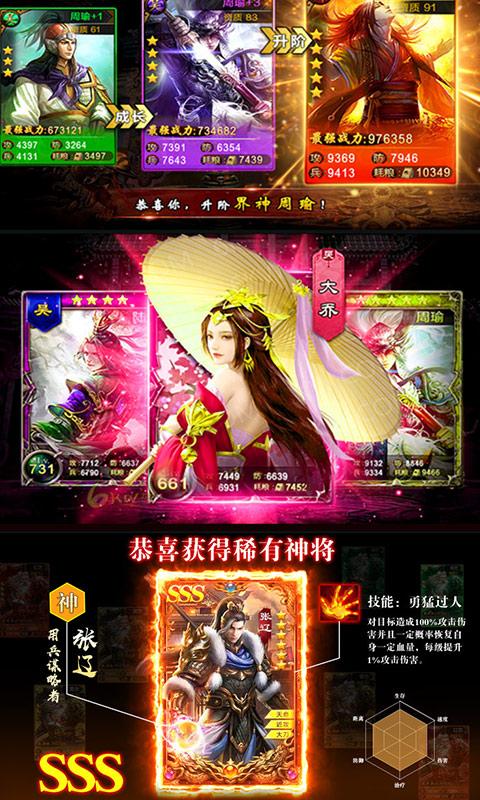 御剑三国-华佗版截图4