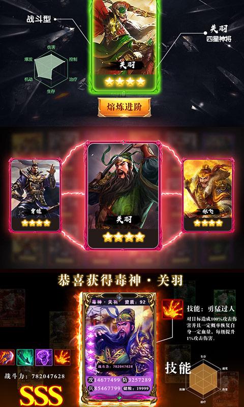 御剑三国-华佗版截图5