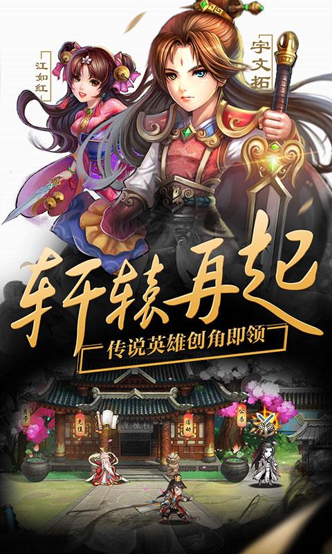 轩辕剑群侠录商城版截图3