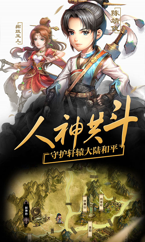 轩辕剑群侠录商城版截图4