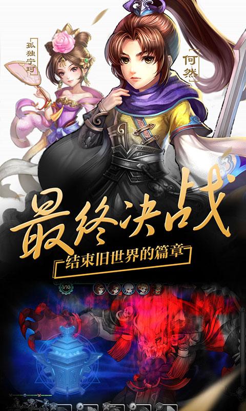轩辕剑群侠录商城版截图5