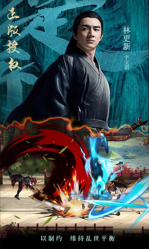 暗影剑客-楚乔传截图3