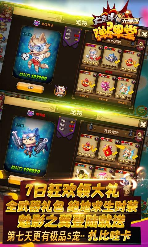 百战斗斗堂无限版截图3