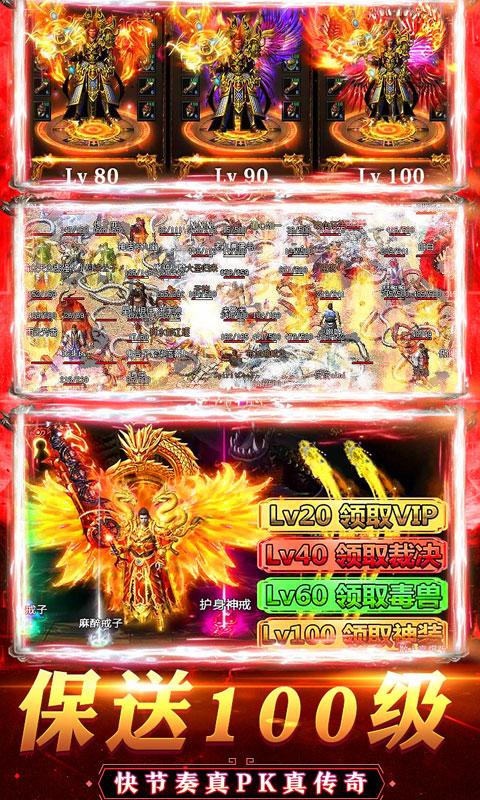 狂刀屠龙高爆版截图4