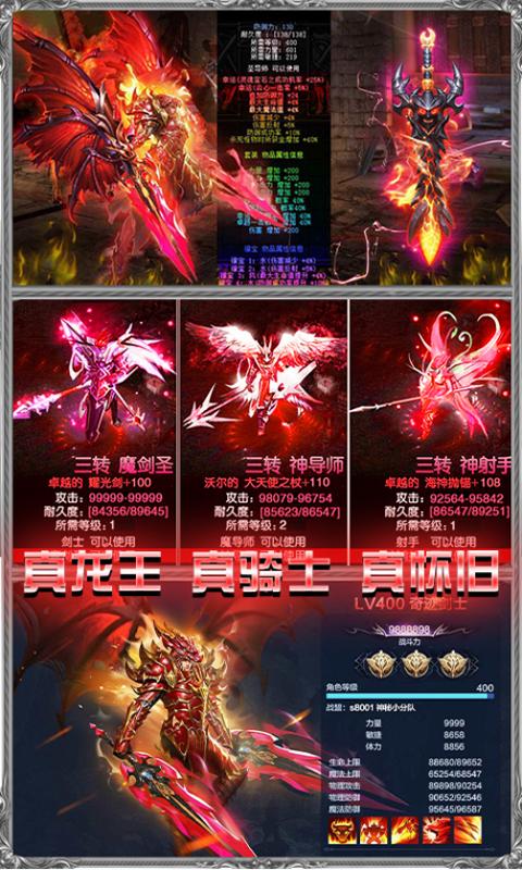 龙之战歌截图3