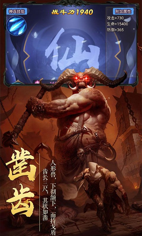仙界幻世录至尊版截图2