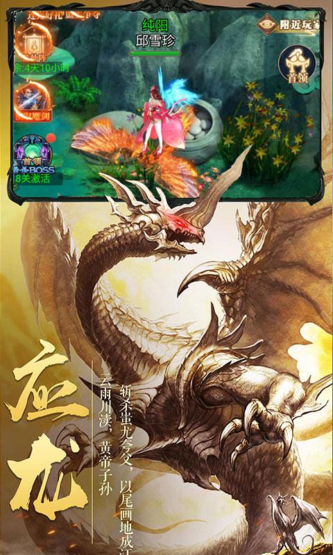 仙界幻世录至尊版截图4